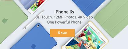 Купить iPhone 6s в Санкт-Петербурге